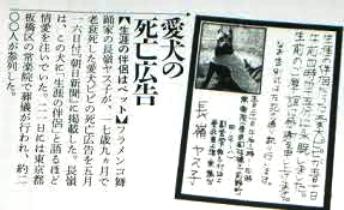 280 愛犬の死亡広告: 日本史人物...